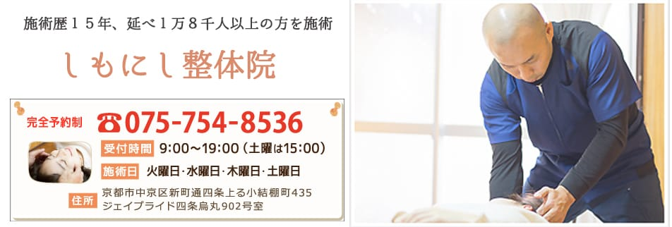 京都四条烏丸〜顎関節症専門整体院 しもにし整体院〜